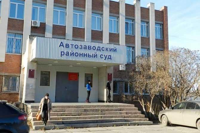 Автозаводский районный суд Тольятти