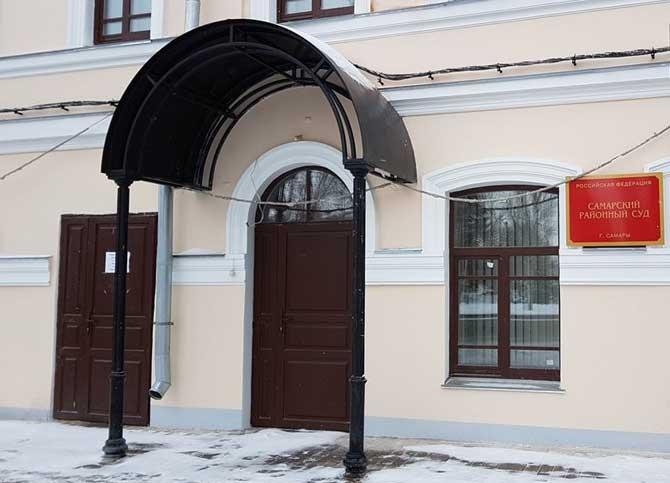 Cамарский районный суд Самары