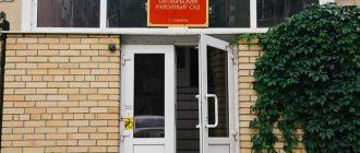 Октябрьский районный суд Самары