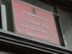 Сызранский городской суд Самарской области 2