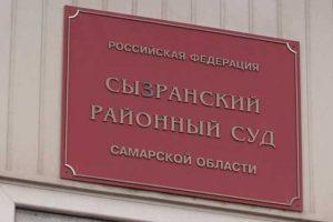 Сызранский районный суд Самарской области 2